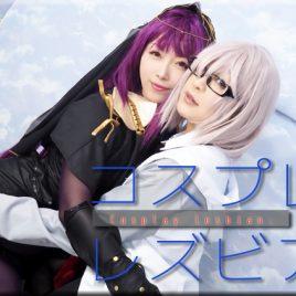 Cosplay lesbian Arisa Kaori