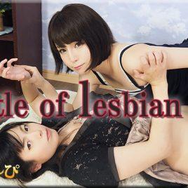Battle of lesbian Kana Miharu