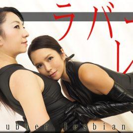 The rubber lesbian sex.  Ryoko Satomi